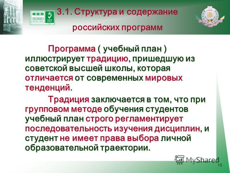 15 Программа ( учебный план ) иллюстрирует традицию, пришедшую из советской высшей школы, которая отличается от современных мировых тенденций. Традиция заключается в том, что при групповом методе обучения студентов учебный план строго регламентирует