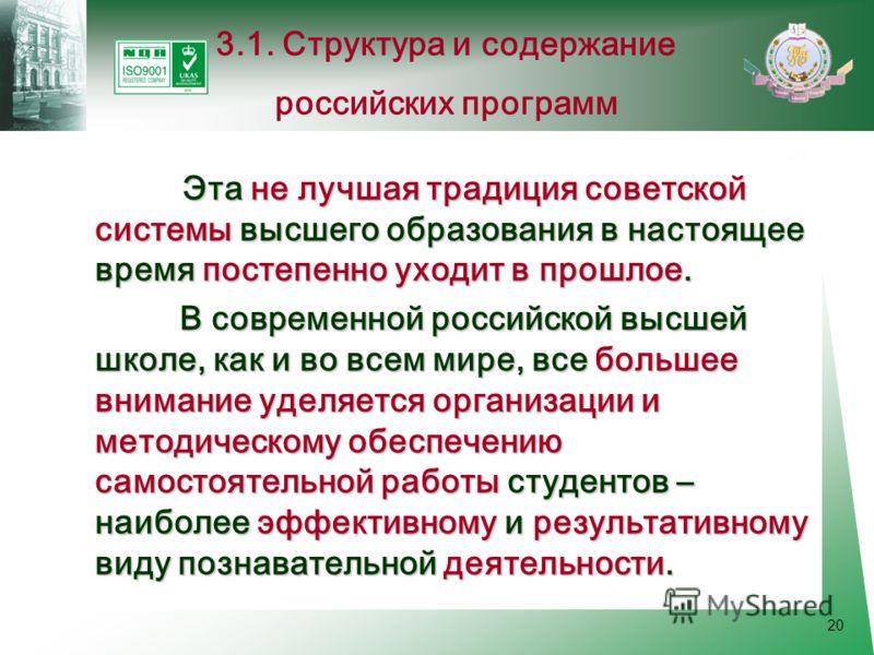 20 Эта не лучшая традиция советской системы высшего образования в настоящее время постепенно уходит в прошлое. В современной российской высшей школе, как и во всем мире, все большее внимание уделяется организации и методическому обеспечению самостоят