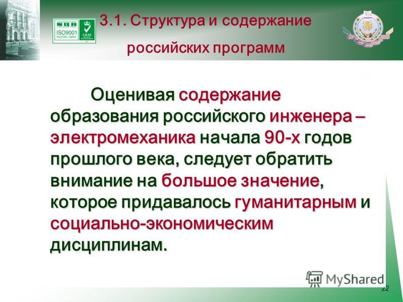 22 Оценивая содержание образования российского инженера – электромеханика начала 90-х годов прошлого века, следует обратить внимание на большое значение, которое придавалось гуманитарным и социально-экономическим дисциплинам. 3.1. Структура и содержа