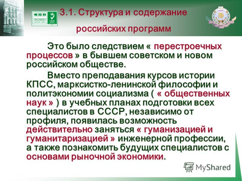 23 Это было следствием « перестроечных процессов » в бывшем советском и новом российском обществе. Это было следствием « перестроечных процессов » в бывшем советском и новом российском обществе. Вместо преподавания курсов истории КПСС, марксистко-лен