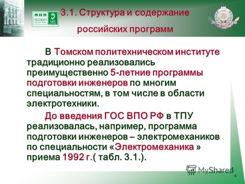 4 В Томском политехническом институте традиционно реализовались преимущественно 5-летние программы подготовки инженеров по многим специальностям, в том числе в области электротехники. В Томском политехническом институте традиционно реализовались преи