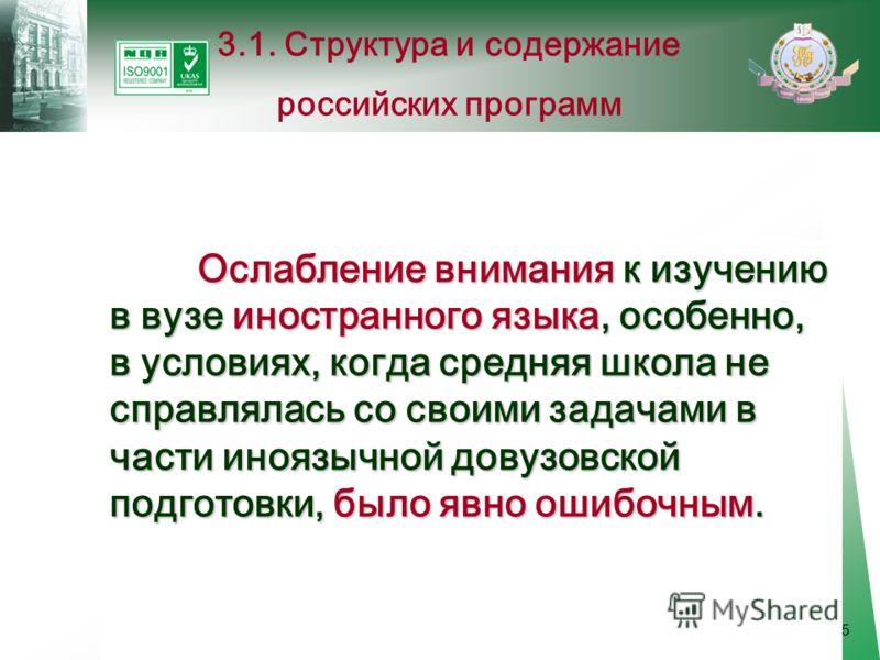 55 Ослабление внимания к изучению в вузе иностранного языка, особенно, в условиях, когда средняя школа не справлялась со своими задачами в части иноязычной довузовской подготовки, было явно ошибочным. 3.1. Структура и содержание российских программ