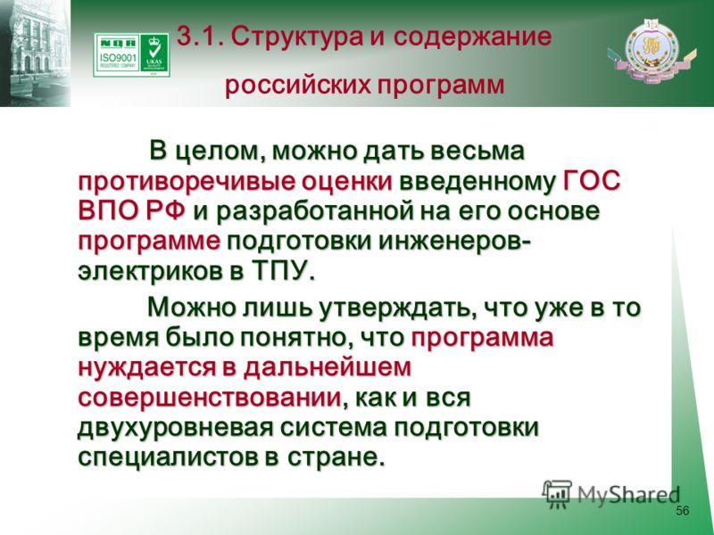 56 В целом, можно дать весьма противоречивые оценки введенному ГОС ВПО РФ и разработанной на его основе программе подготовки инженеров- электриков в ТПУ. Можно лишь утверждать, что уже в то время было понятно, что программа нуждается в дальнейшем сов