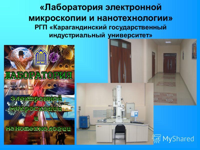 «Лаборатория электронной микроскопии и нанотехнологии» РГП «Карагандинский государственный индустриальный университет»