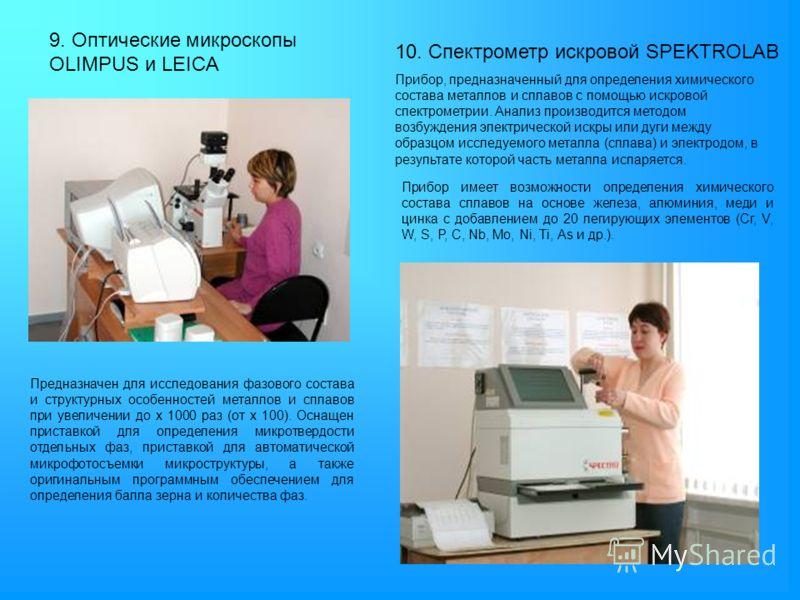 9. Оптические микроскопы OLIMPUS и LEICA 10. Спектрометр искровой SPEKTROLAB Прибор, предназначенный для определения химического состава металлов и сплавов с помощью искровой спектрометрии. Анализ производится методом возбуждения электрической искры
