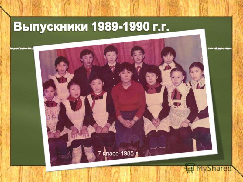 7 класс-1985 г.