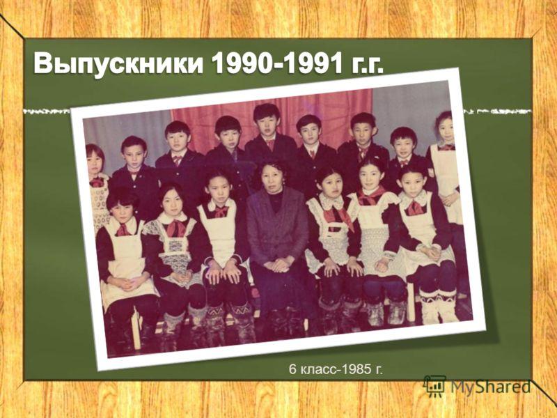 6 класс-1985 г.
