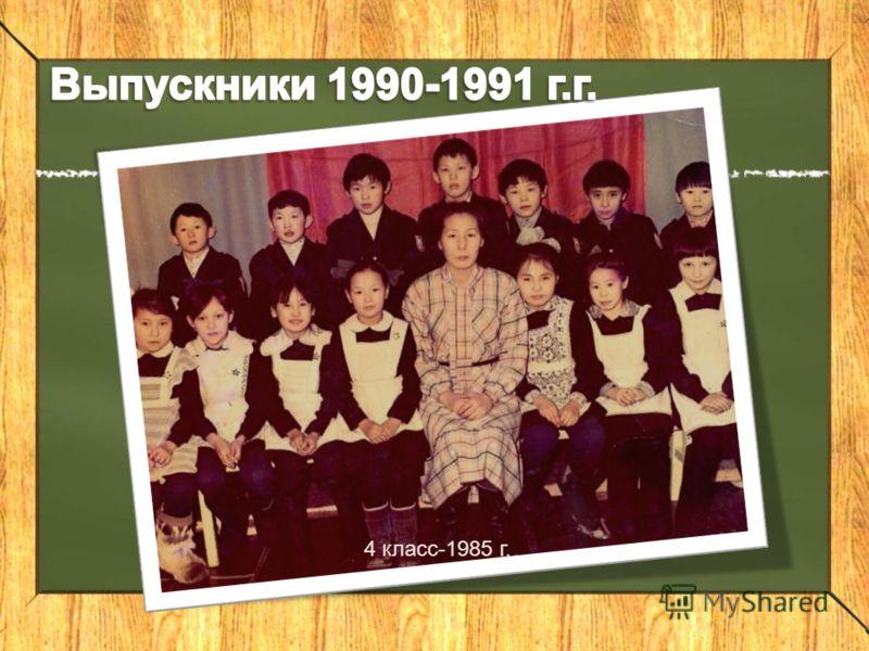 4 класс-1985 г.