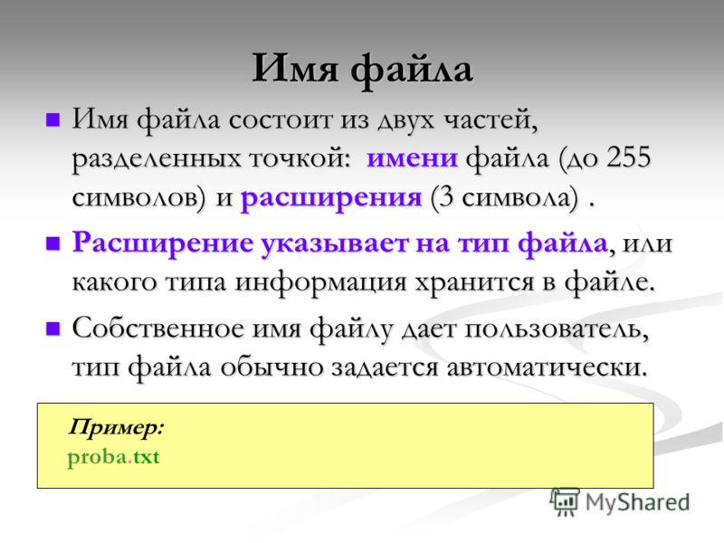 Имя файла Имя файла состоит из двух частей, разделенных точкой: имени файла (до 255 символов) и расширения (3 символа). Имя файла состоит из двух частей, разделенных точкой: имени файла (до 255 символов) и расширения (3 символа). Расширение указывает
