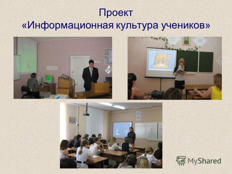 Проект «Информационная культура учеников»