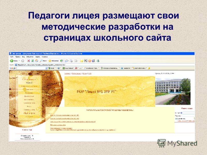 Педагоги лицея размещают свои методические разработки на страницах школьного сайта