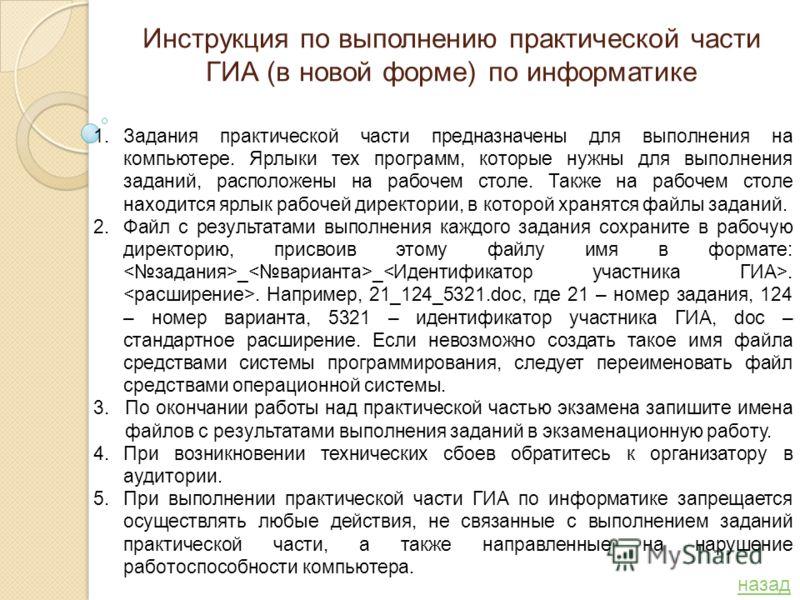 Инструкция По Гиа По Информатике img-1