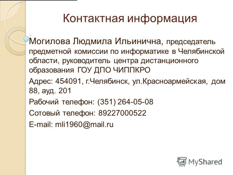 инструкция по от для председателя предметной комиссии - фото 5