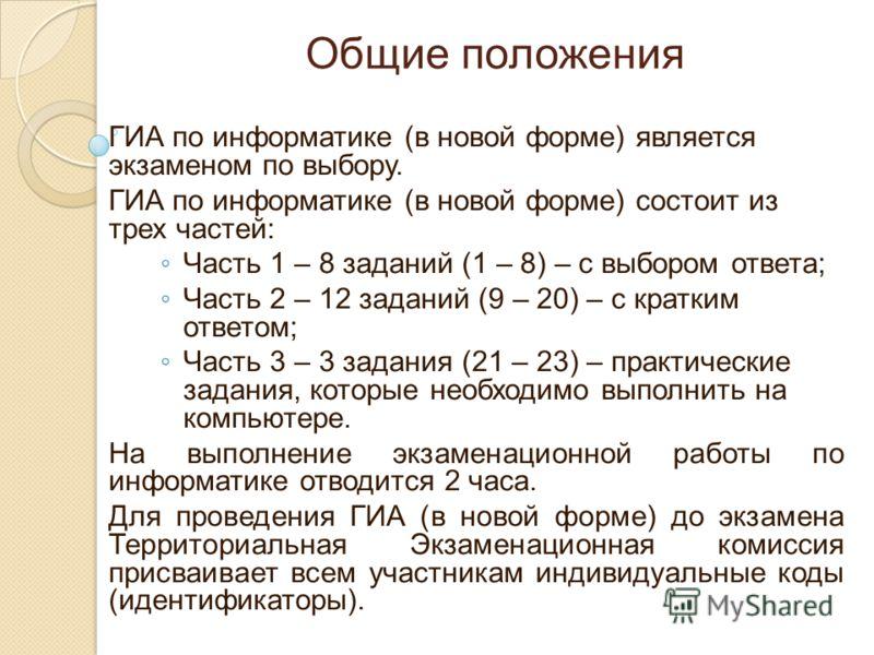 инструкция по от для председателя предметной комиссии img-1