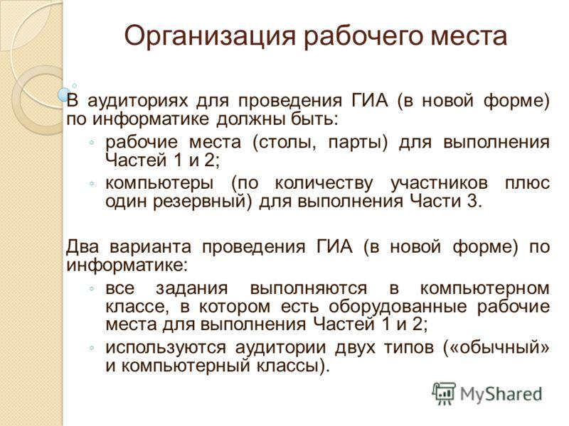 инструкция по от для председателя предметной комиссии - фото 4
