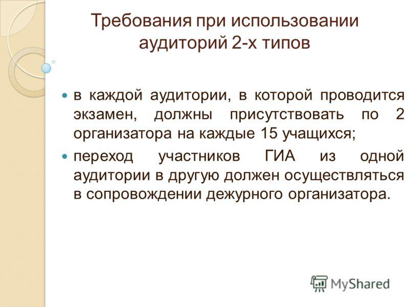 инструкция по от для председателя предметной комиссии - фото 6