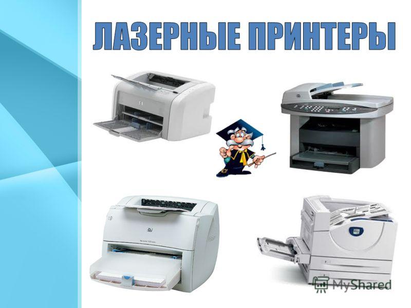 Как работает струйный принтер? В отличие от термической, в ней не используется нагревательный элемент, вместо него в чернильной камере находится специальный пьезоэлектрический материал, который изменяет свою форму за счет электрического импульса созд