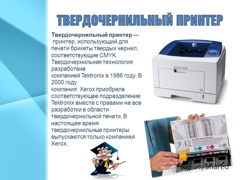 Как работает светодиодный принтер? Принцип работы светодиодных принтеров во многом схож с принципом работы лазерных. Принципиальное отличие светодиодного принтера от лазерного заключается в механизме освещения светочувствительного вала. В случае лазе