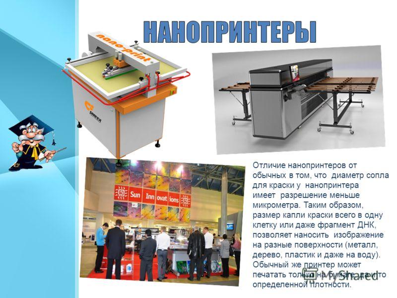 Как работает 3D принтер? Принцип работы 3D принтеров схож с работой обычного струйного принтера. Основное отличие заключается в том, что вместо нанесения чернил из печатающей головки на очередной лист бумаги в 3D принтере связующее вещество через печ