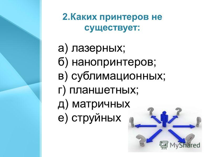 1. Как может быть подключено печатающее устройство? а) через последовательный порт; б) с помощью специального устройства, расположенного на материнской плате ; в) с помощью оптоволоконного кабеля; г) с помощью коаксиального кабеля; д) через USB разъе
