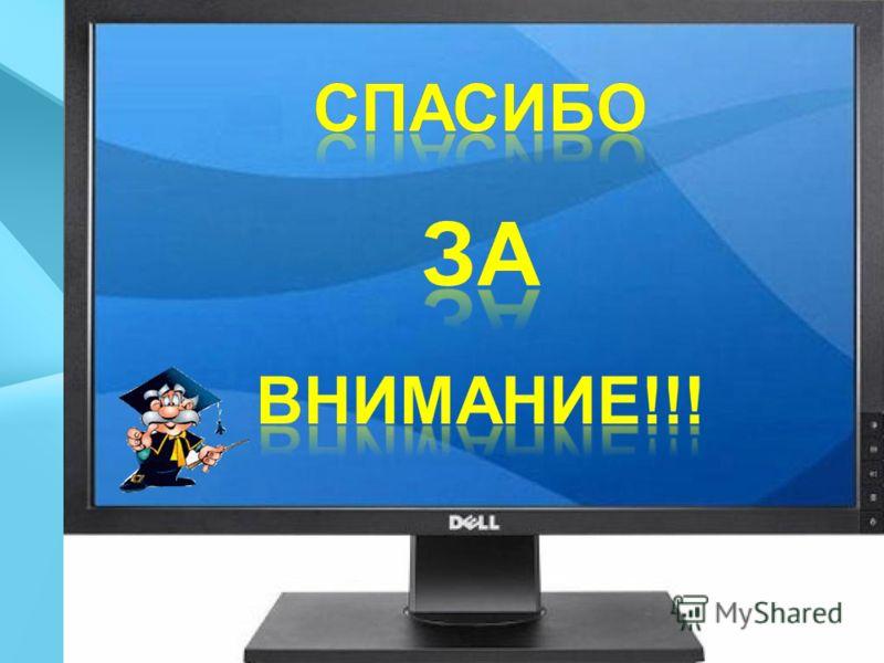 Основная литература: Цветкова М.С. Информатика и ИКТ – М.2010, ОИЦ
