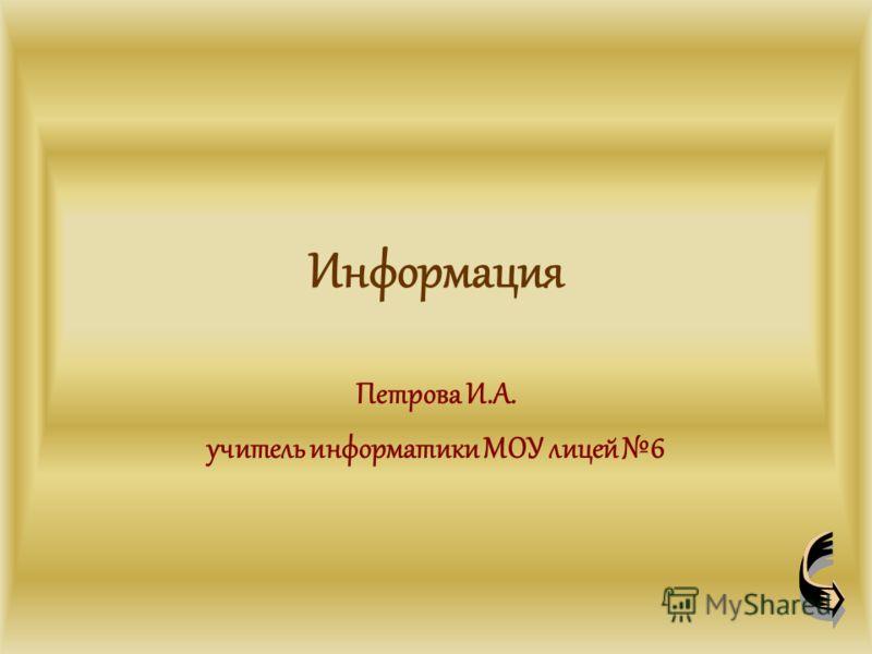 Информация Петрова И.А. учитель информатики МОУ лицей 6