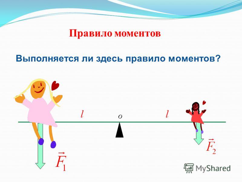 Правило моментов O Выполняется ли здесь правило моментов? ll