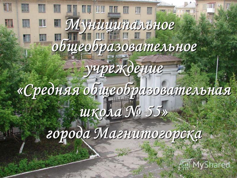 Муниципальное общеобразовательное учреждение «Средняя общеобразовательная школа 55» города Магнитогорска