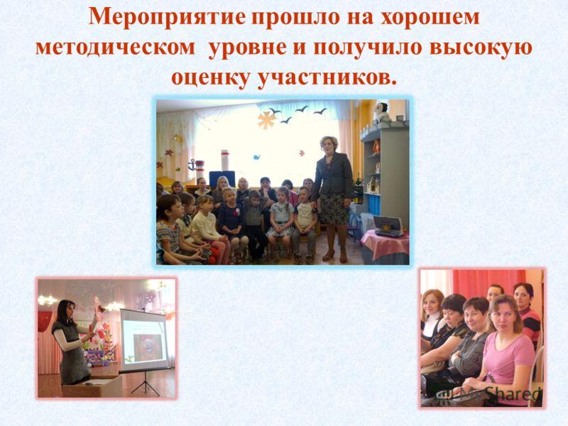Мероприятие прошло на хорошем методическом уровне и получило высокую оценку участников.