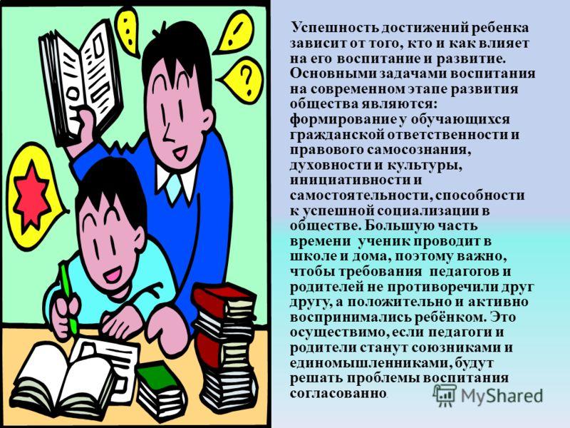 Успешность достижений ребенка зависит от того, кто и как влияет на его воспитание и развитие. Основными задачами воспитания на современном этапе развития общества являются: формирование у обучающихся гражданской ответственности и правового самосознан