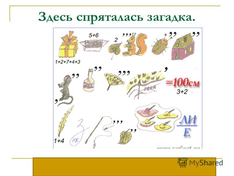 Ребусы загадки по по русскому языку 2 класс
