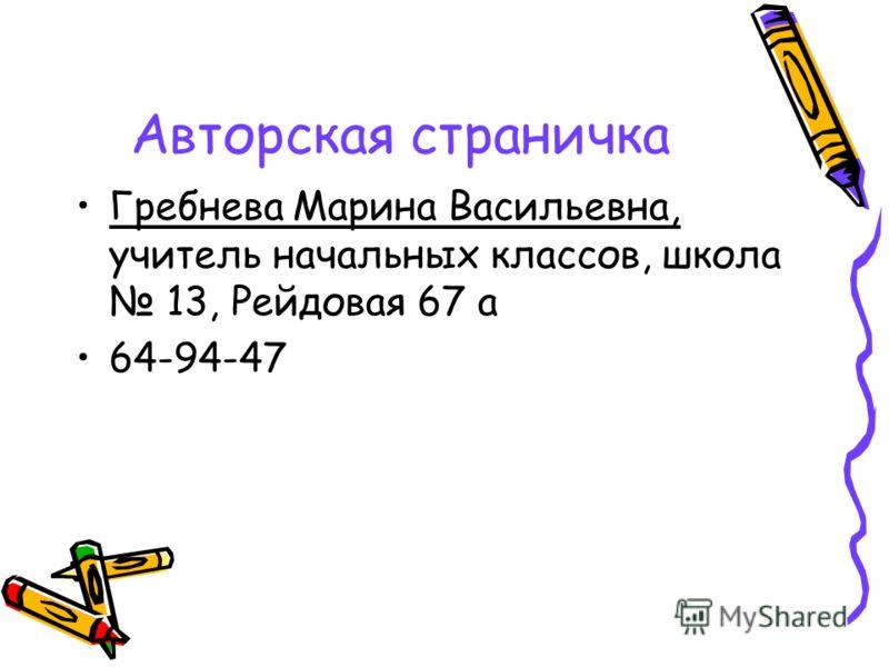 Авторская страничка Гребнева Марина Васильевна, учитель начальных классов, школа 13, Рейдовая 67 а 64-94-47