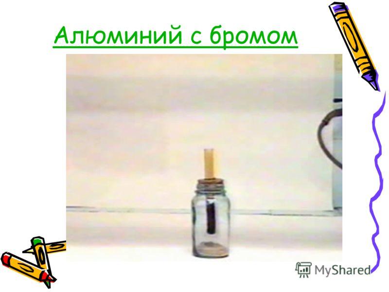 Алюминий с бромом