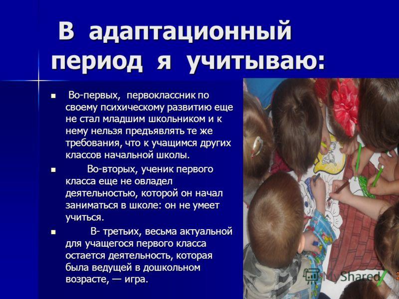 ФАКТОРЫ ВЛИЯЮЩИЕ НА УСПЕШНОСТЬ АДАПТПЦИИ - индивидуальные особенности ребенка; - индивидуальные особенности ребенка; - характер его взаимоотношений с окружающими; - характер его взаимоотношений с окружающими; - тип учебного заведения; - тип учебного