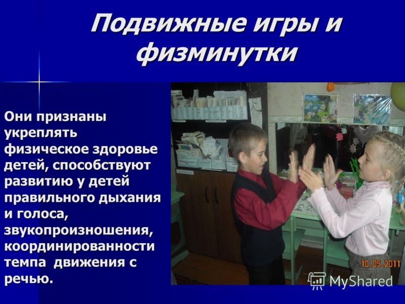Артикуляционные упражнения Прибавив к упражнениям немного игровой ситуации у детей исчезает негативизм, повышается мотивация в трудной для них работе.