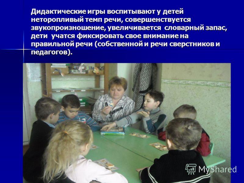 Обучающая игра. Дидактические, развивающие игры, которые расширяют, обогащают опыт детей. Дидактические игры разнообразны по форме и содержанию, но их общей задачей является организация и направление деятельности детей, обучение. Обычно дидактические