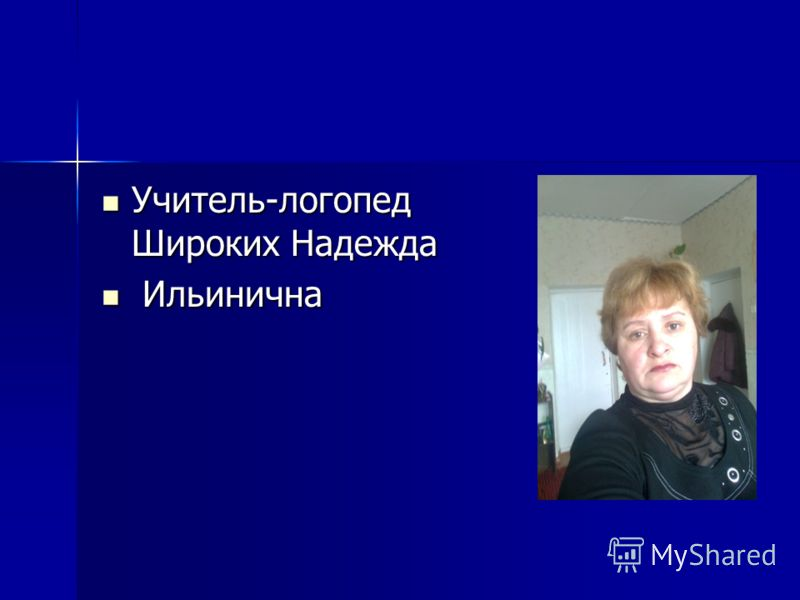Школьный логопункт при МОУ « Терновская ООШ»