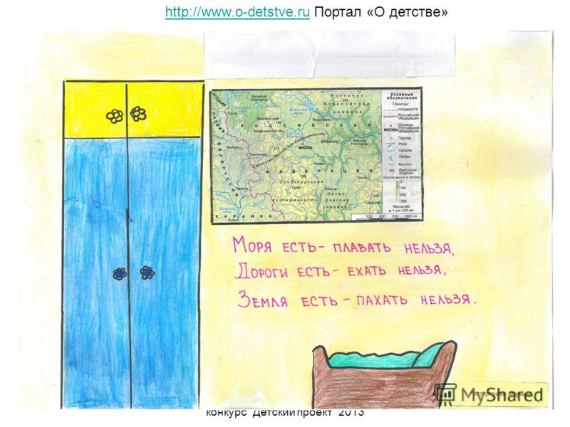 III всероссийский интернет конкурс Детский проект 2013 http://www.o-detstve.ruhttp://www.o-detstve.ru Портал «О детстве»