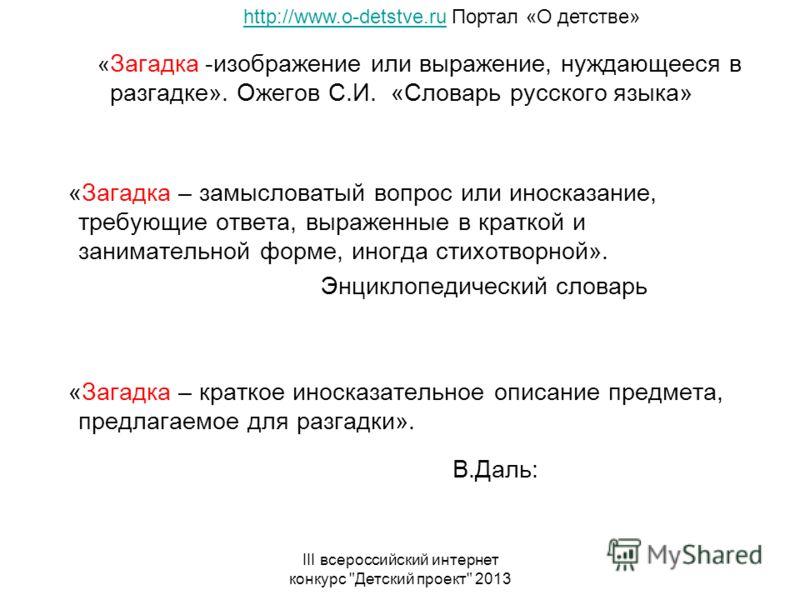 III всероссийский интернет конкурс