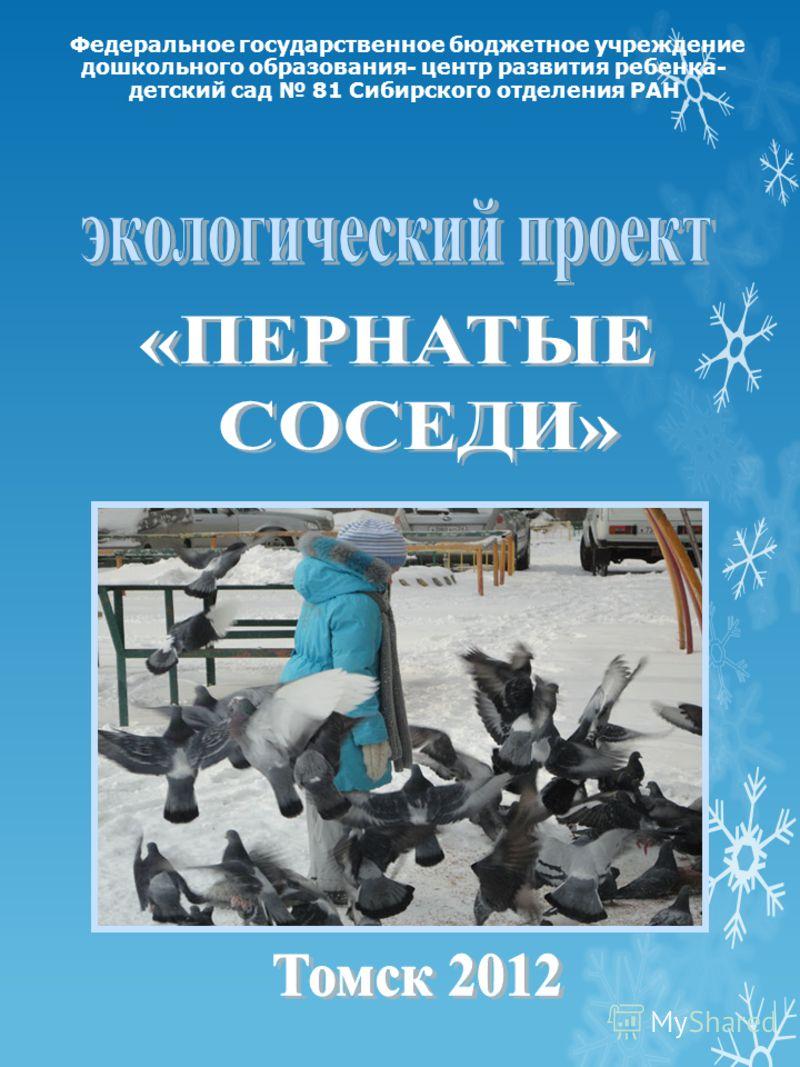 Федеральное государственное бюджетное учреждение дошкольного образования- центр развития ребенка- детский сад 81 Сибирского отделения РАН