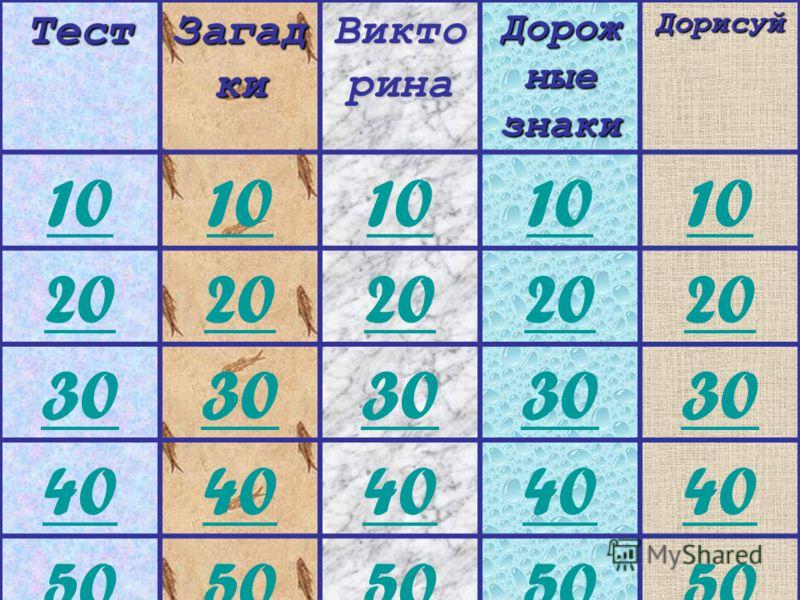 Тест Загад ки Викто рина Дорож ные знаки Дорисуй 10 20 30 40 50