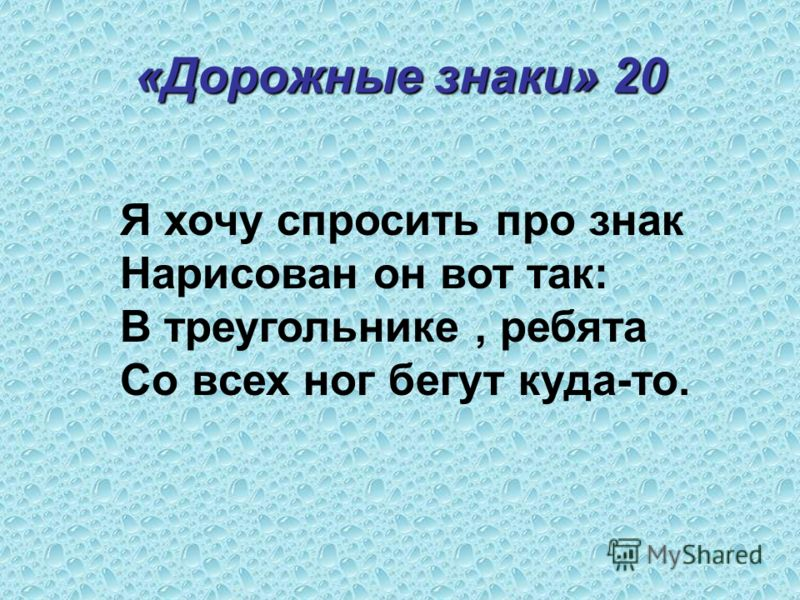 «Дорожные знаки» 20 Я хочу спросить про знак Нарисован он вот так: В треугольнике, ребята Со всех ног бегут куда-то.