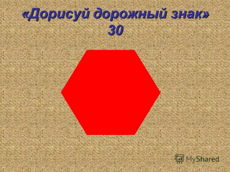 «Дорисуй дорожный знак» 30