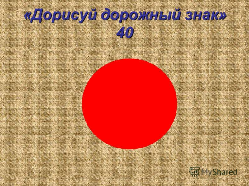 «Дорисуй дорожный знак» 40