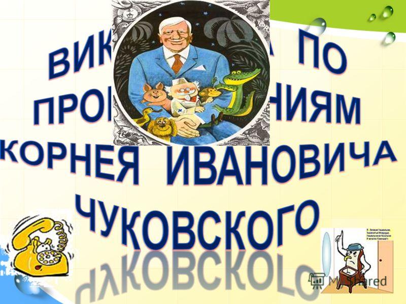 1 апреля 2011 г., если бы Корней Иванович Чуковский был жив, ему исполнилось бы 129 лет.