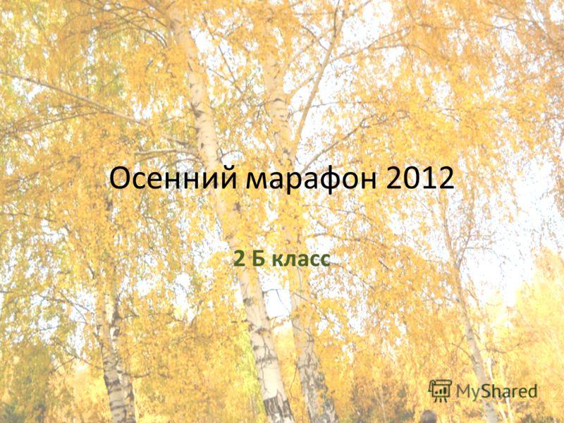 Осенний марафон 2012 2 Б класс