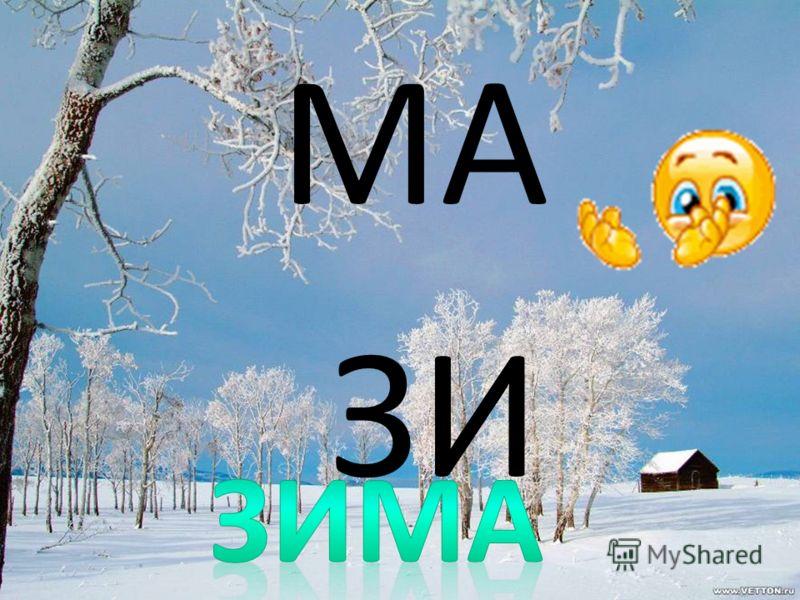 МА ЗИ