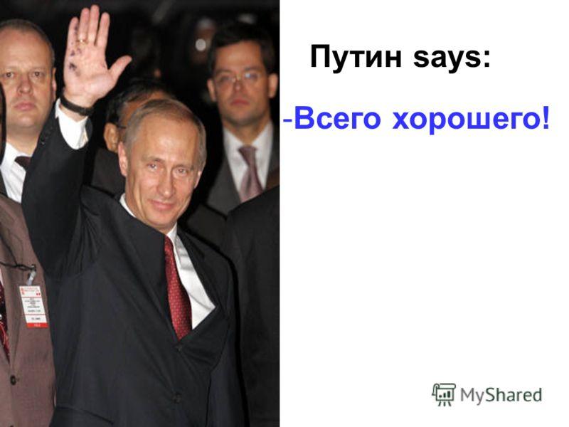 Путин says: -Всего хорошего!