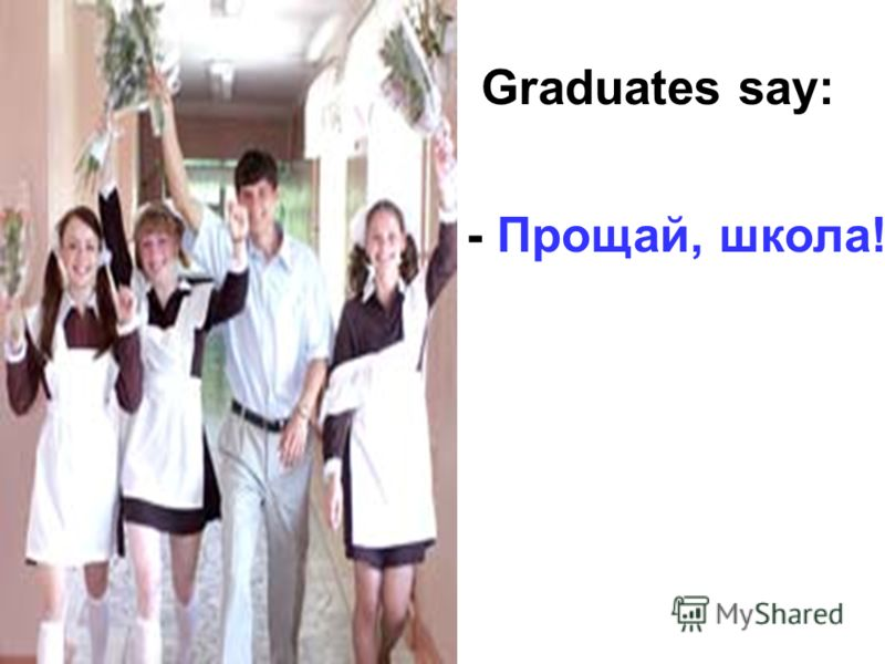 Graduates say: - Прощай, школа!