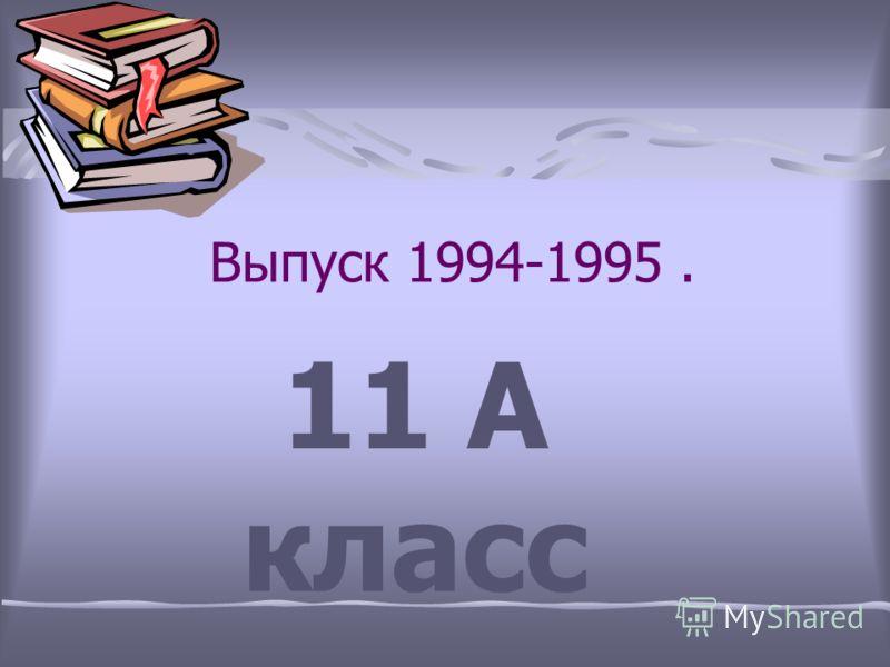 Выпуск 1994-1995. 11 А класс